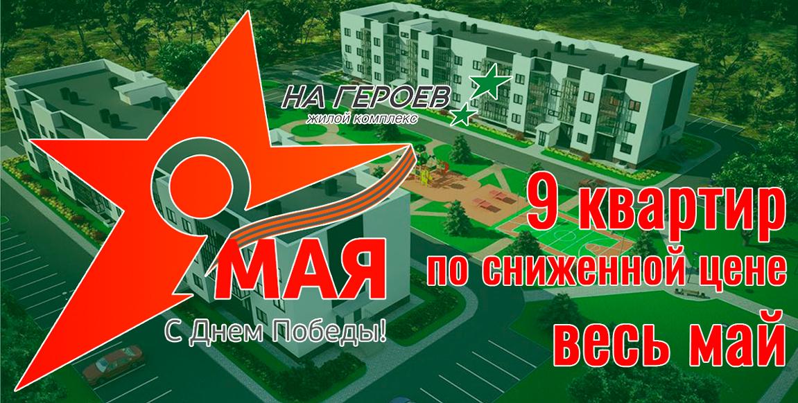 Акция в честь Дня Победы - 9 квартир в ЖК На Героев к 9 мая по сниженной цене весь май