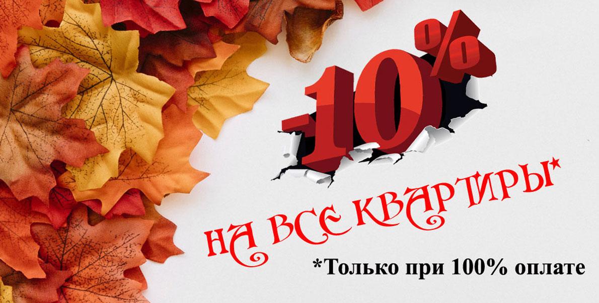 Минус 10 процентов на все квартиры ЖК На Героев в Сиверском, Ленинградской области