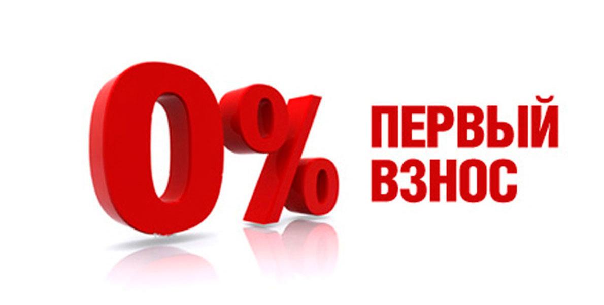 0 процентов на первый взнос при покупке квартиры в ЖК На Героев в Сиверском, Ленинградской области
