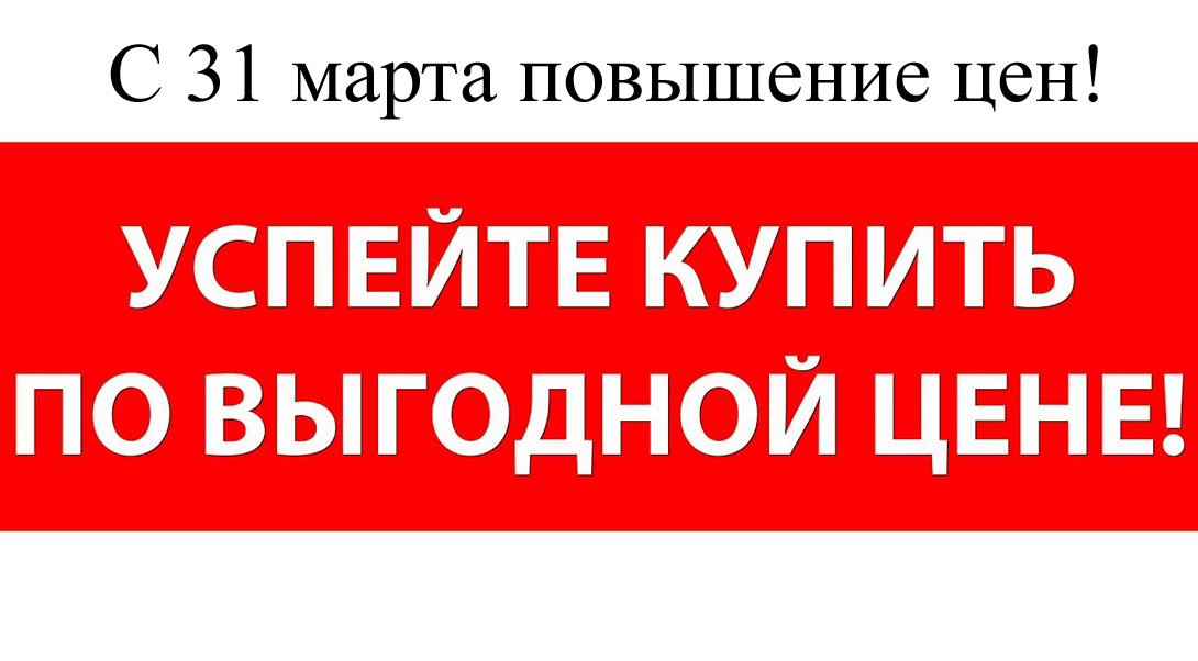 С 31 марта 2020 года повышение цен - успейте купить квартиру по выгодной цене в ЖК На Героев в Сиверском, Ленинградской области
